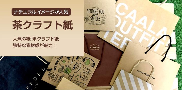 ナチュラルイメージが人気 茶クラフト紙 人気の紙 茶クラフト紙 独特な素材感が魅力!
