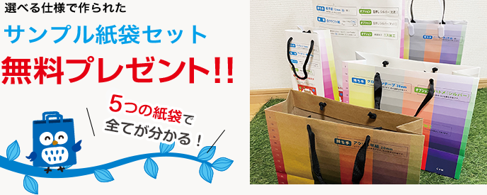 選べる仕様で作られたサンプル紙袋セット