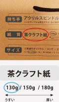茶クラフト紙